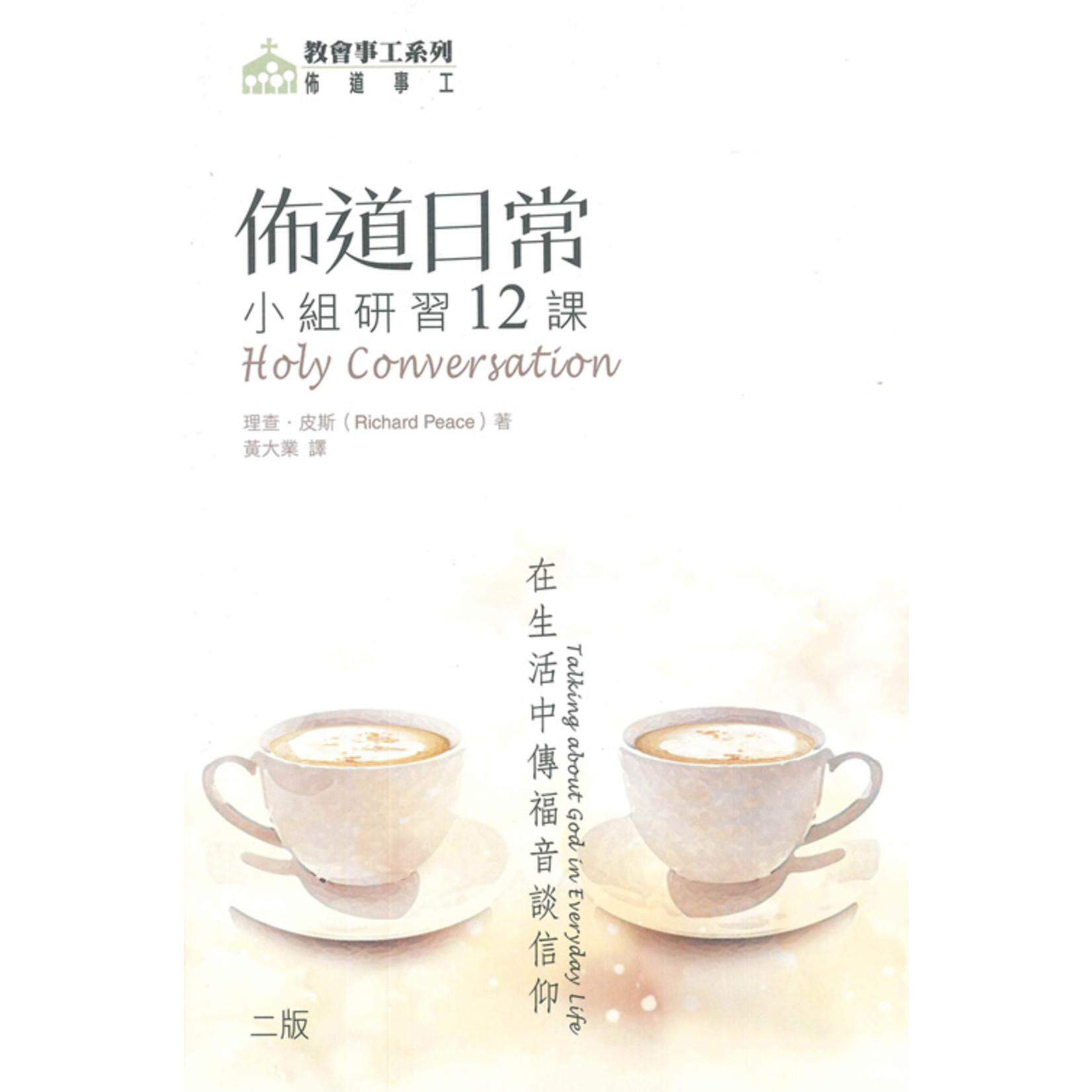 基道 Logos Book House 佈道日常:小組研習12課--在生活中傳福音談信仰(第二版) Holy Conversation: Talking about God in Everyday Life
