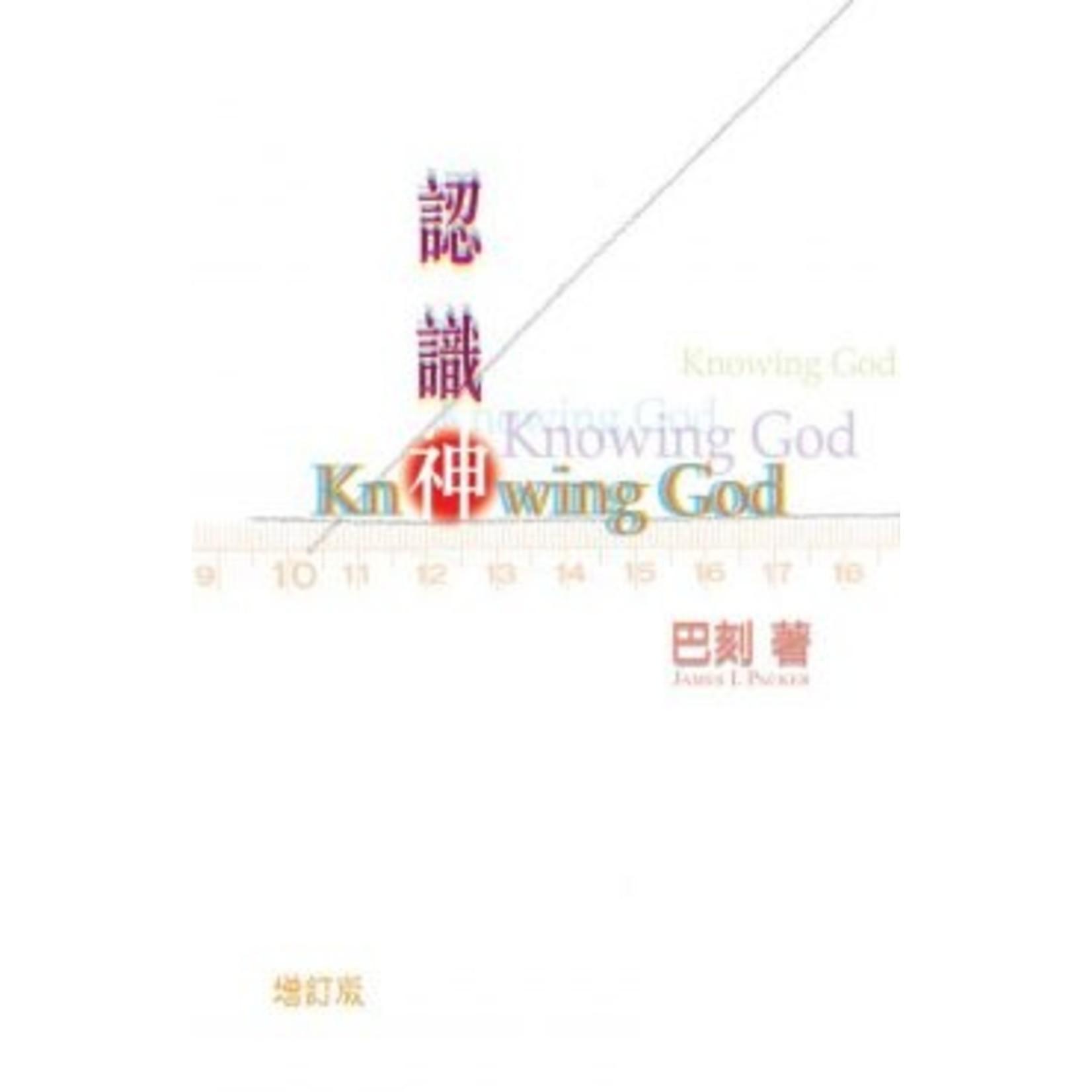 福音證主協會 Christian Communication Inc 認識神(增訂版三版)Knowing God