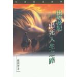 天道書樓 Tien Dao Publishing House 出埃及記:出死入生之路