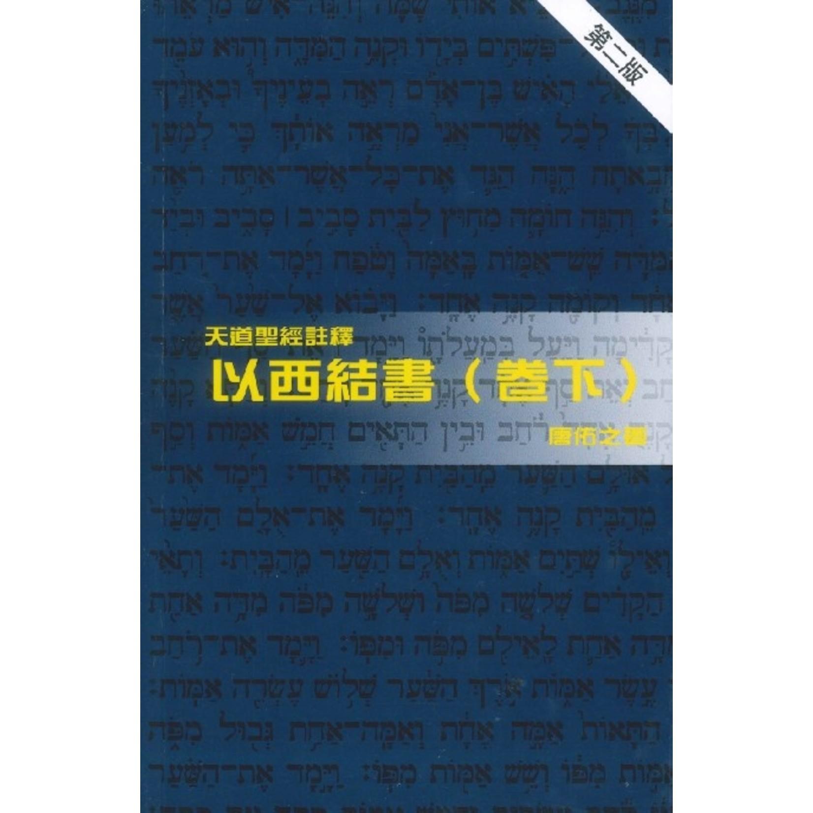 天道書樓 Tien Dao Publishing House 天道聖經註釋:以西結書(卷下)