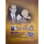 國際真愛家庭協會 Family Keepers 至於我和我家:銅鐘、謝守的生命故事(書+DVD)