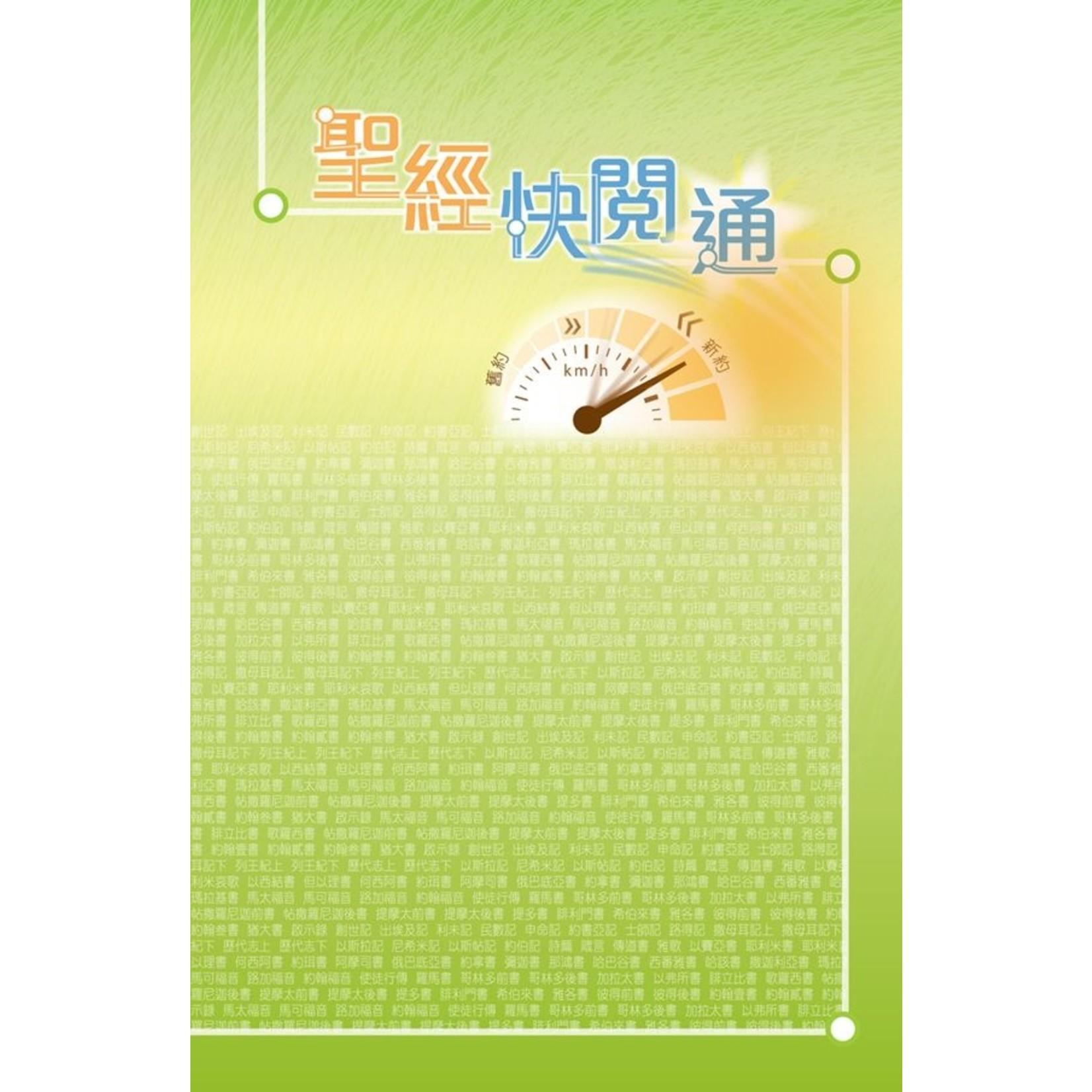 環球聖經公會 The Worldwide Bible Society 聖經快閱通(第二版)(繁體)