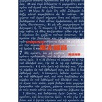 天道書樓 Tien Dao Publishing House 天道聖經註釋:馬太福音