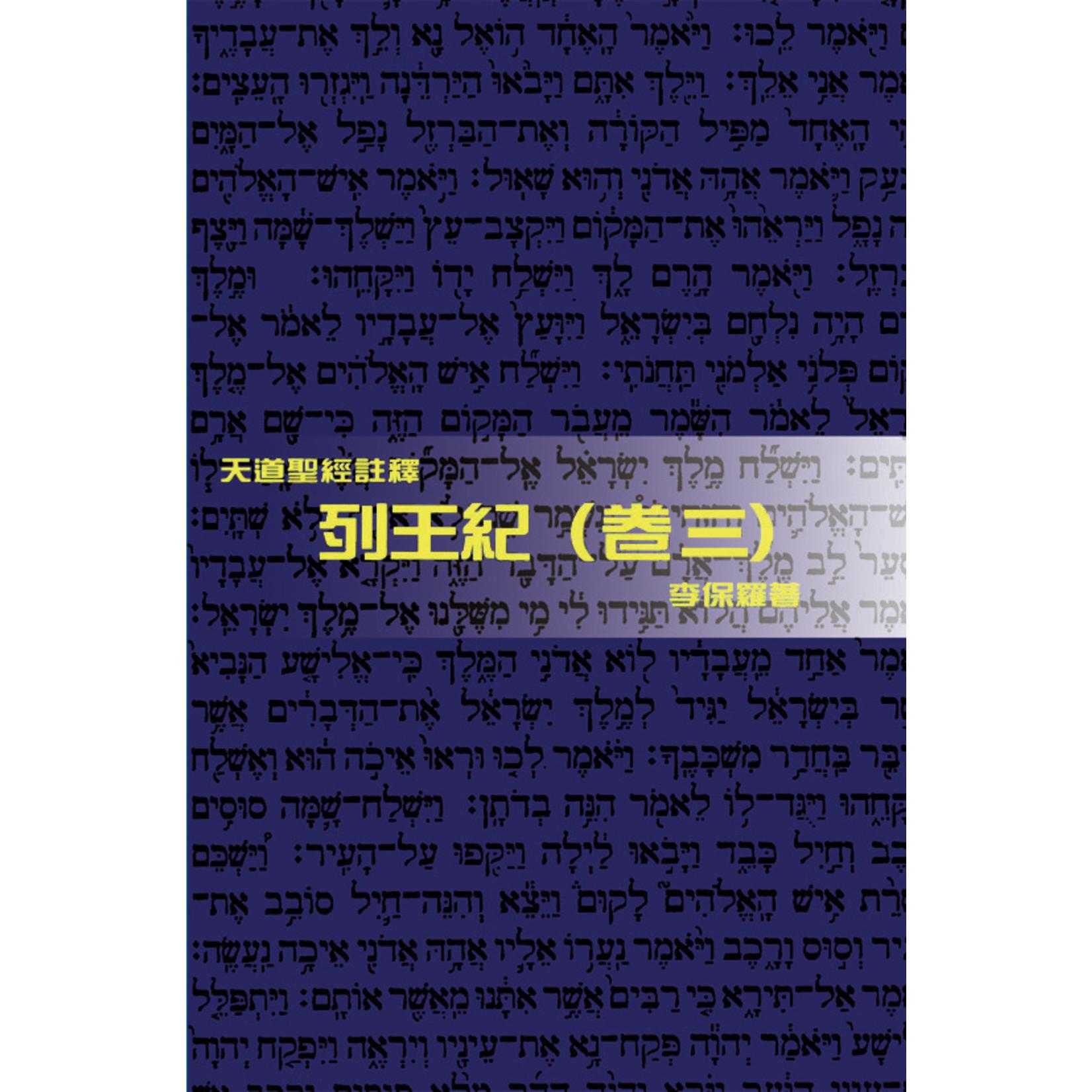天道書樓 Tien Dao Publishing House 天道聖經註釋:列王紀(卷三)