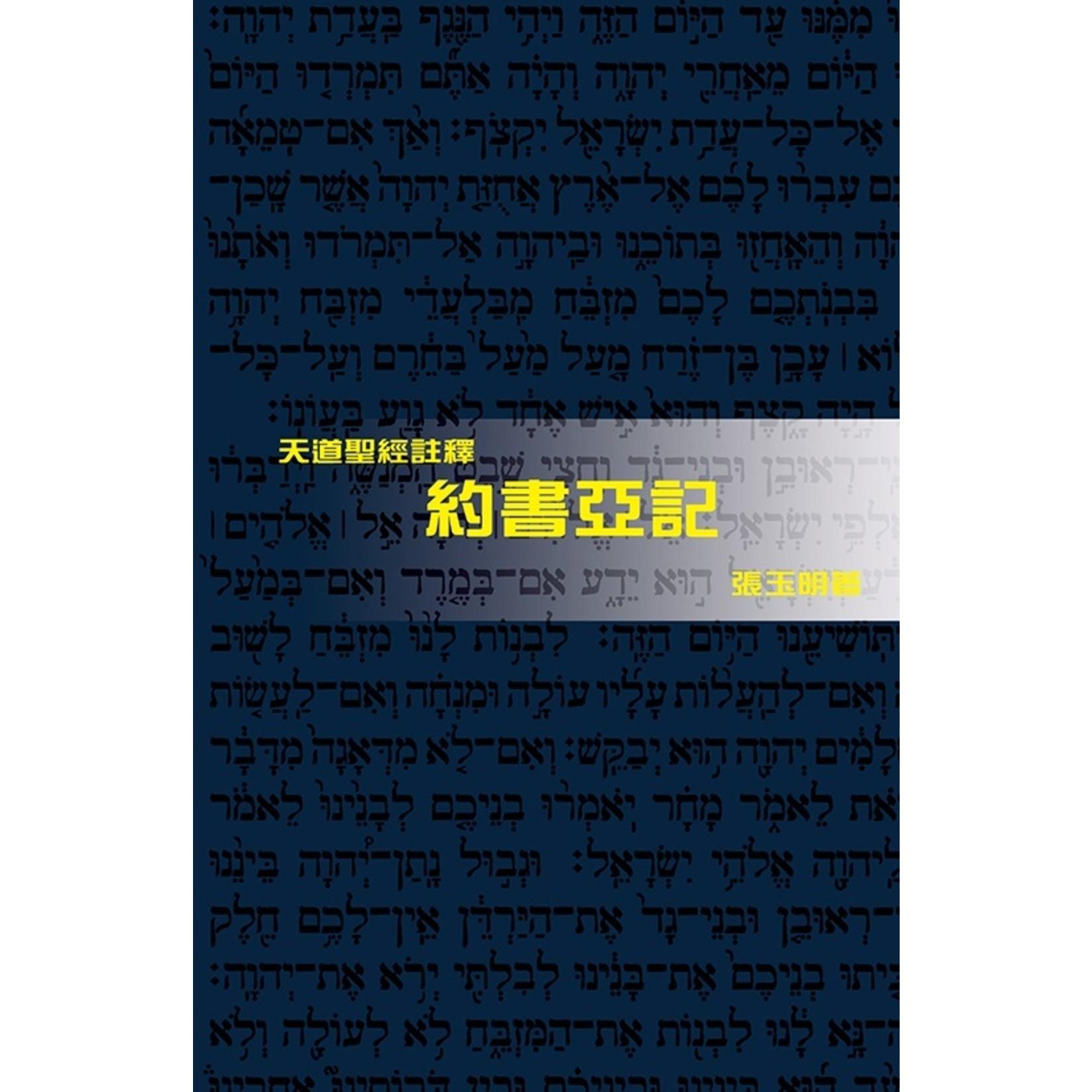 天道書樓 Tien Dao Publishing House 天道聖經註釋:約書亞記