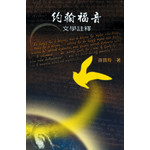 天道書樓 Tien Dao Publishing House 約翰福音文學註釋