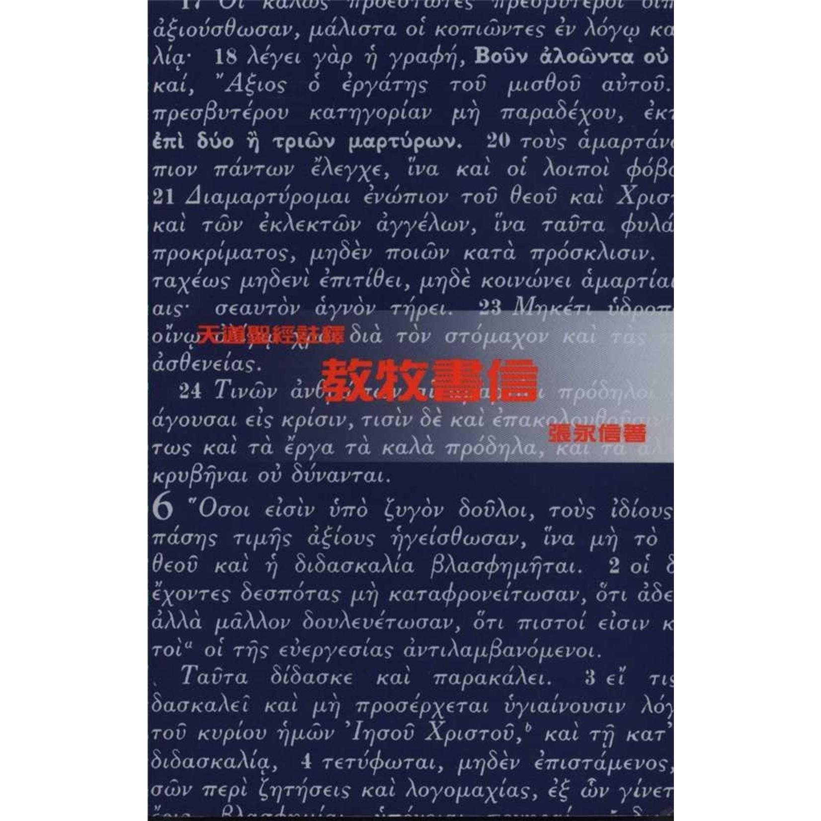 天道書樓 Tien Dao Publishing House 天道聖經註釋:教牧書信