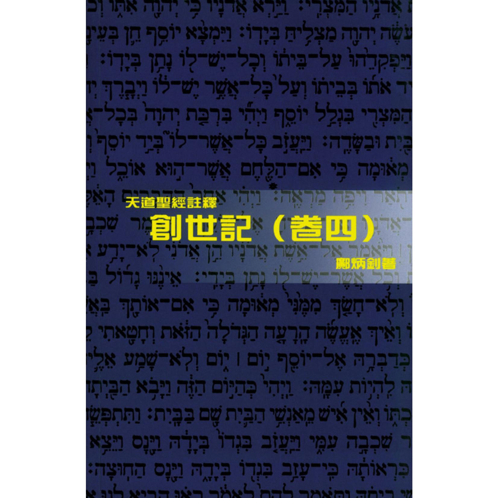 天道書樓 Tien Dao Publishing House 天道聖經註釋:創世記(卷四)