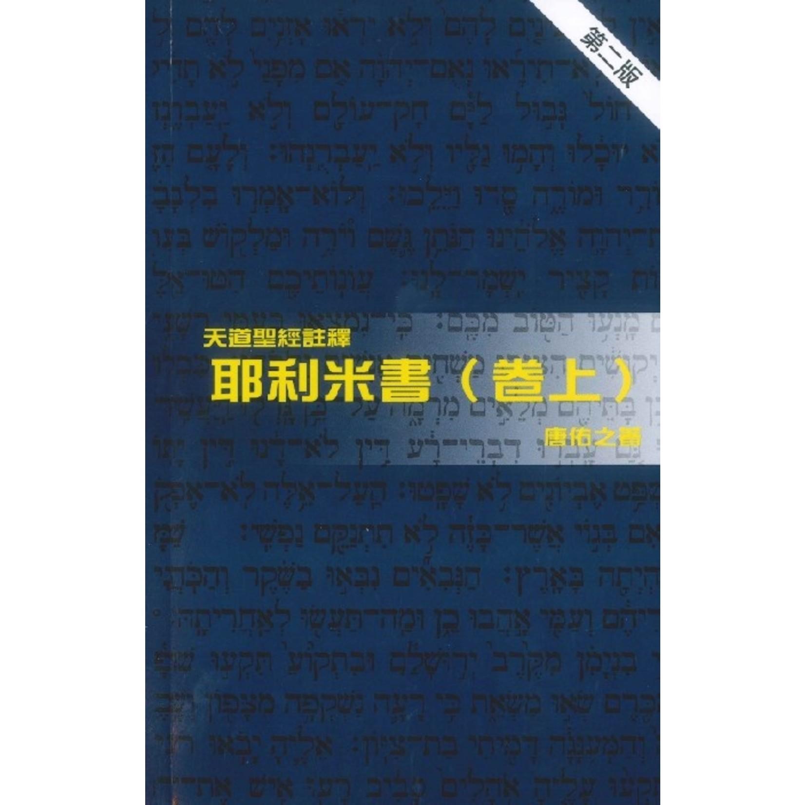 天道書樓 Tien Dao Publishing House 天道聖經註釋:耶利米書(卷上)