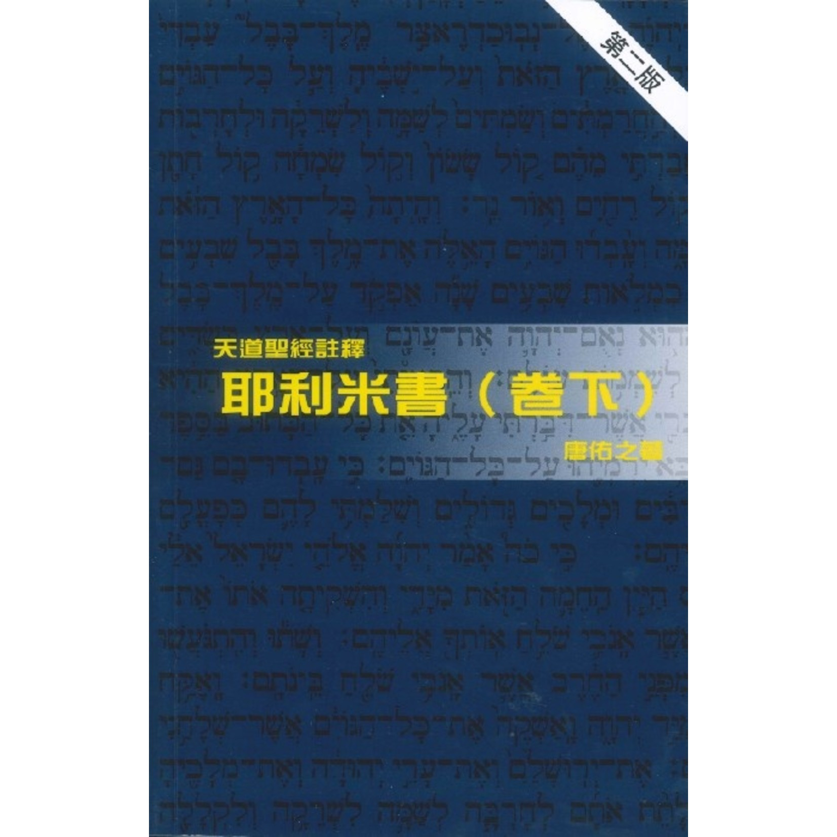 天道書樓 Tien Dao Publishing House 天道聖經註釋:耶利米書(卷下)