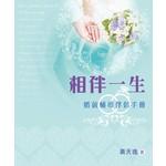 天道書樓 Tien Dao Publishing House 相伴一生:婚前輔導伴侶手冊(一套兩冊)