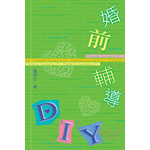 天道書樓 Tien Dao Publishing House 婚前輔導DIY