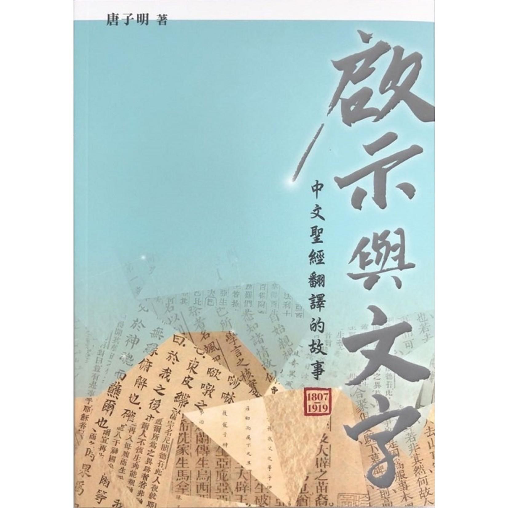 天道書樓 Tien Dao Publishing House 啟示與文字:中文聖經翻譯的故事(1807-1919)