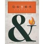 福音證主協會 Christian Communication Inc 信心與靈火:由內到外的生活(帶領者指南)