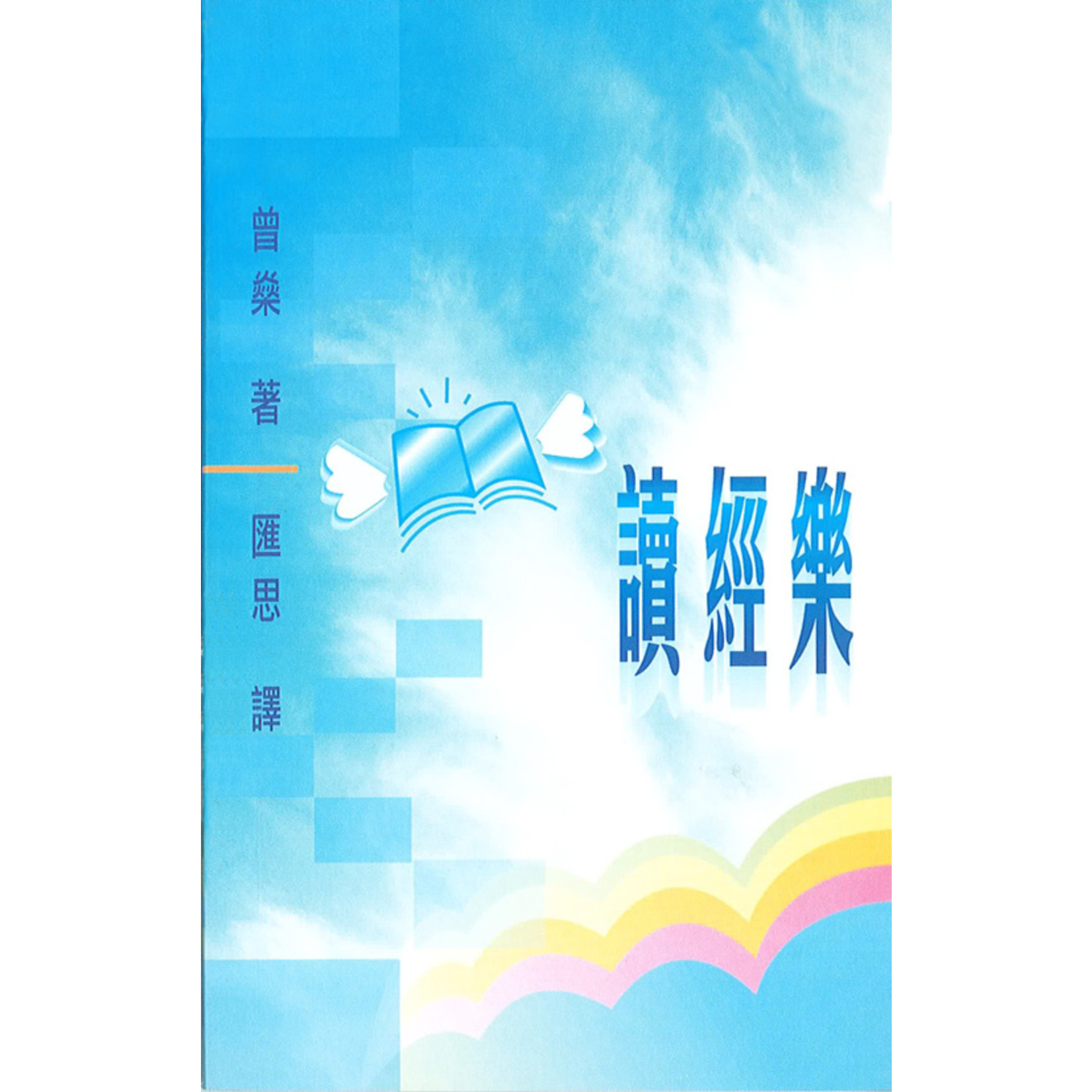 天道書樓 Tien Dao Publishing House 讀經樂 Enjoy Your Bible