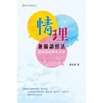 天道書樓 Tien Dao Publishing House 情理兼備讀經法:助你讀經轉化生命