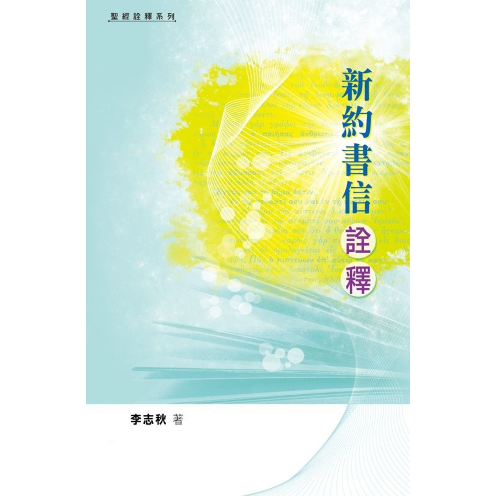天道書樓 Tien Dao Publishing House 新約書信詮釋