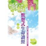 天道書樓 Tien Dao Publishing House 詩篇默想式生命讀經(上冊)