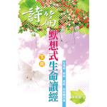 天道書樓 Tien Dao Publishing House 詩篇默想式生命讀經(下冊)