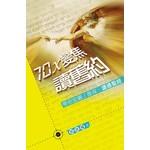 天道書樓 Tien Dao Publishing House 70x變焦讀舊約:帶你宏觀/微探.讀通聖經