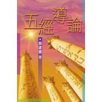 天道書樓 Tien Dao Publishing House 五經導論