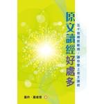天道書樓 Tien Dao Publishing House 原文讀經好處多:五十個釋經範例,讓你愛上原文讀經