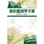 天道書樓 Tien Dao Publishing House 新約鑑別學手冊