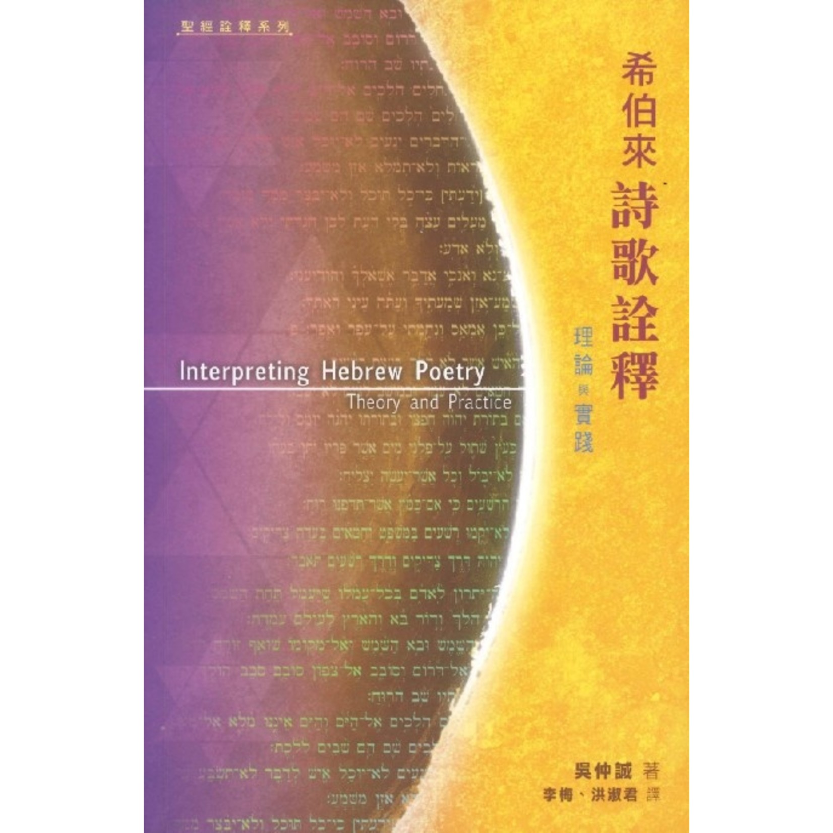 天道書樓 Tien Dao Publishing House 希伯來詩歌詮釋:理論與實踐 Interpreting Hebrew Poetry: Theory and Practice