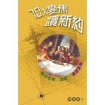 天道書樓 Tien Dao Publishing House 70x變焦讀新約:帶你宏觀/微探.讀通聖經