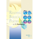 天道書樓 Tien Dao Publishing House 聖經詩歌導讀