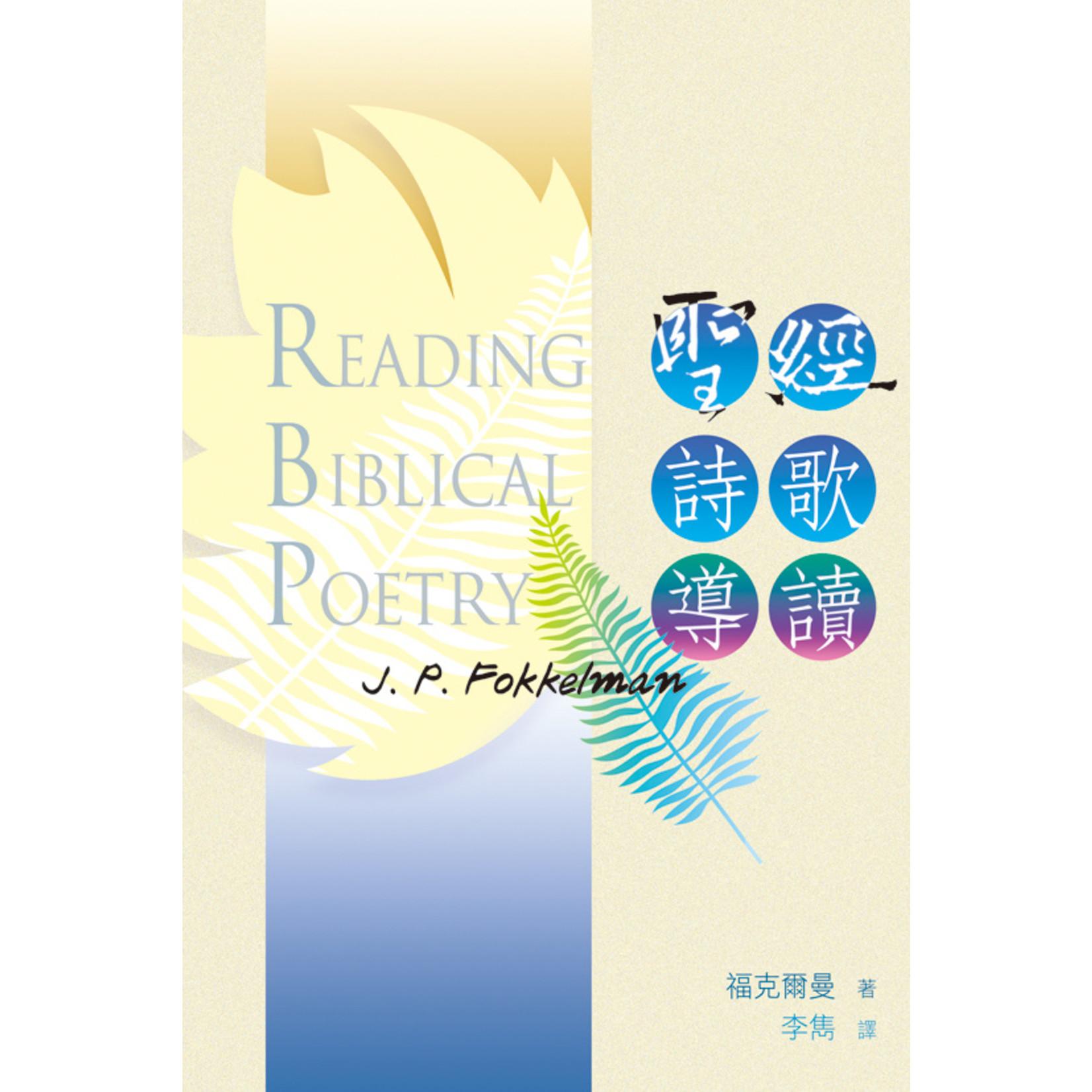 天道書樓 Tien Dao Publishing House 聖經詩歌導讀 Reading Biblical Poetry: An Introductory Guide