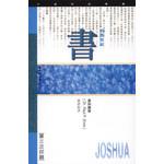 天道書樓 Tien Dao Publishing House 天道研經導讀:約書亞記