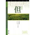 天道書樓 Tien Dao Publishing House 天道研經導讀:但以理書