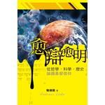 天道書樓 Tien Dao Publishing House 愈辯愈明:從哲學,科學,歷史論證基督信仰(修訂版)