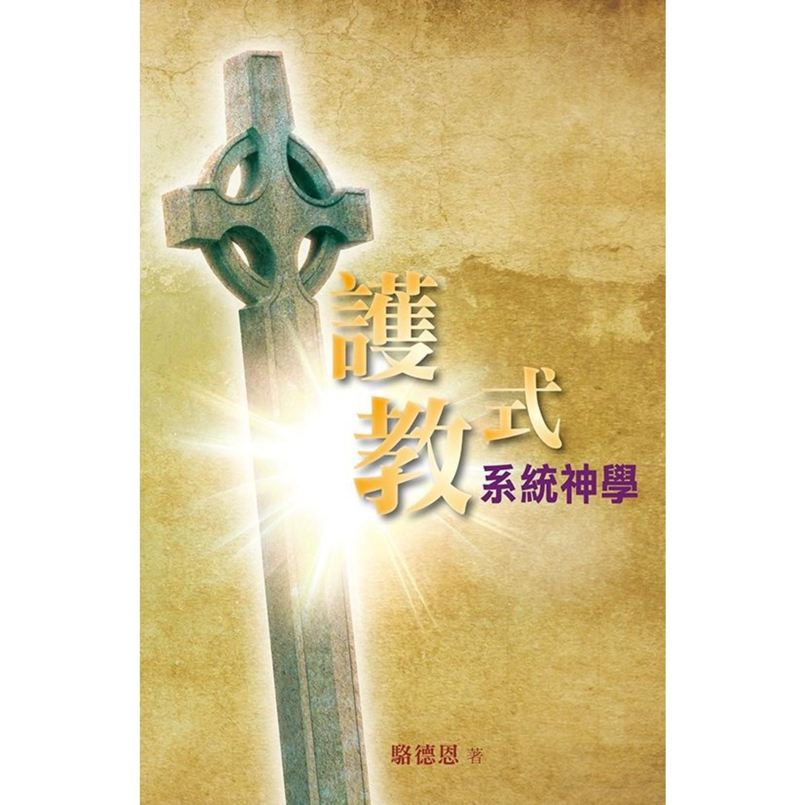 天道書樓 Tien Dao Publishing House 護教式系統神學