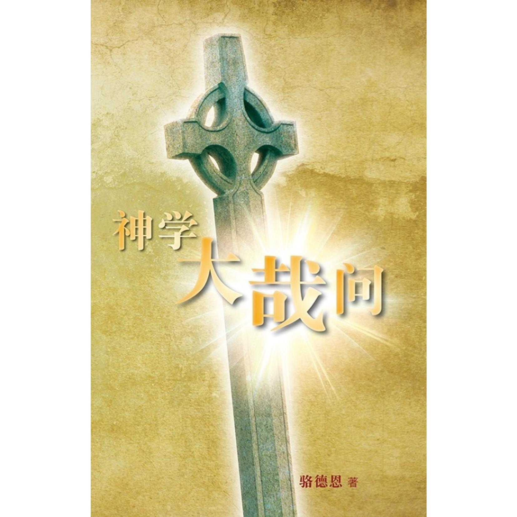 天道書樓 Tien Dao Publishing House 神學大哉問:護教式系統神學(簡體版)