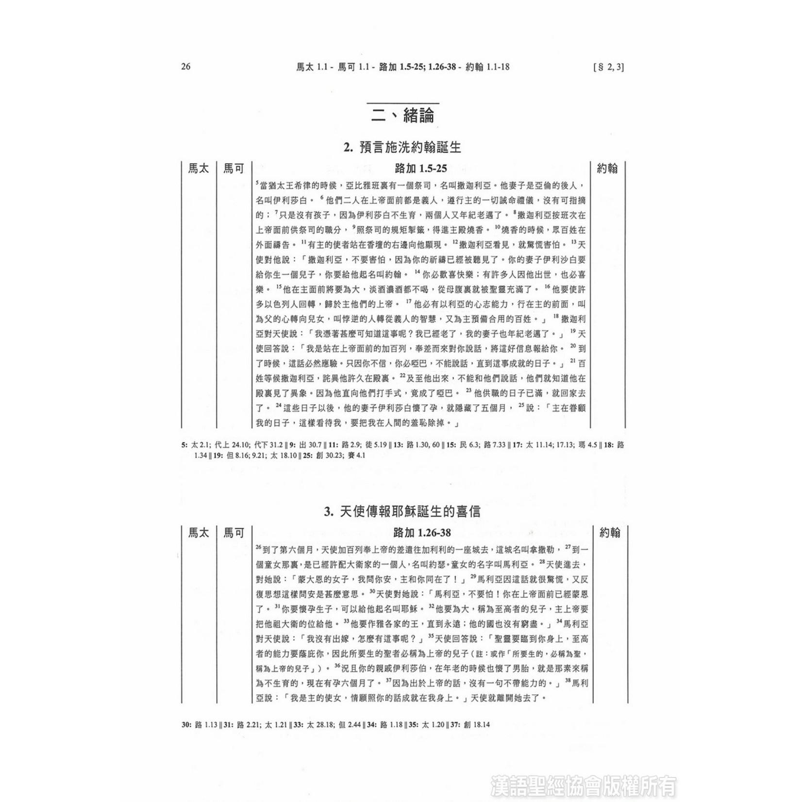 漢語聖經協會 Chinese Bible International 四福音與經外平行經文合參(四版)