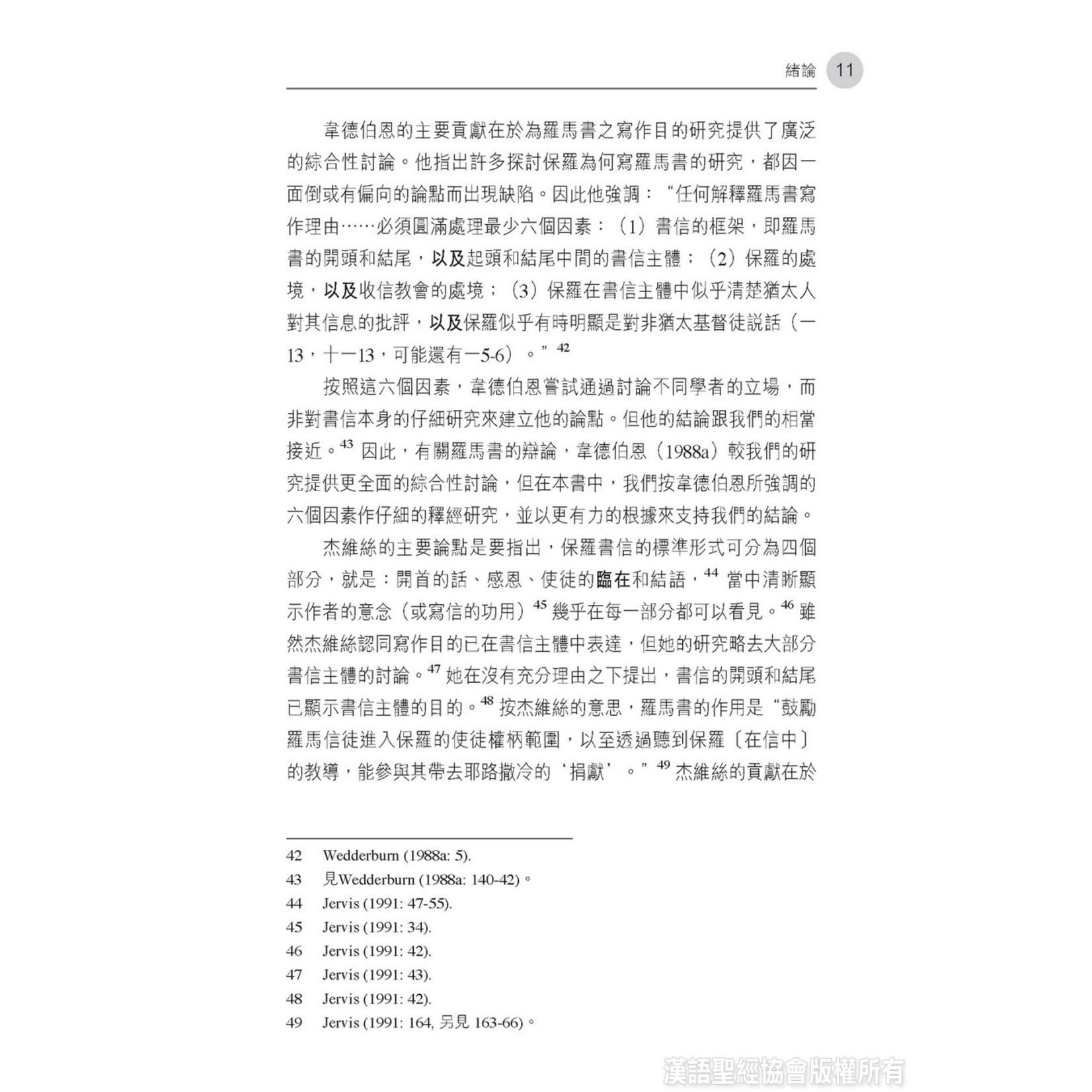 漢語聖經協會 Chinese Bible International 論盡羅馬:透析保羅寫羅馬書之目的