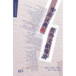漢語聖經協會 Chinese Bible International 聖經正典與經外文獻導論