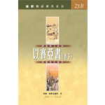 漢語聖經協會 Chinese Bible International 國際釋經應用系列23B:以賽亞書(卷下)(繁體)
