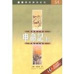漢語聖經協會 Chinese Bible International 國際釋經應用系列5A:申命記(卷上)(繁體)