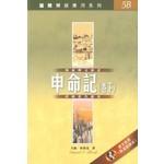 漢語聖經協會 Chinese Bible International 國際釋經應用系列5B:申命記(卷下)(繁體)