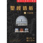 漢語聖經協會 Chinese Bible International 聖經透析:全方位研讀(繁體)