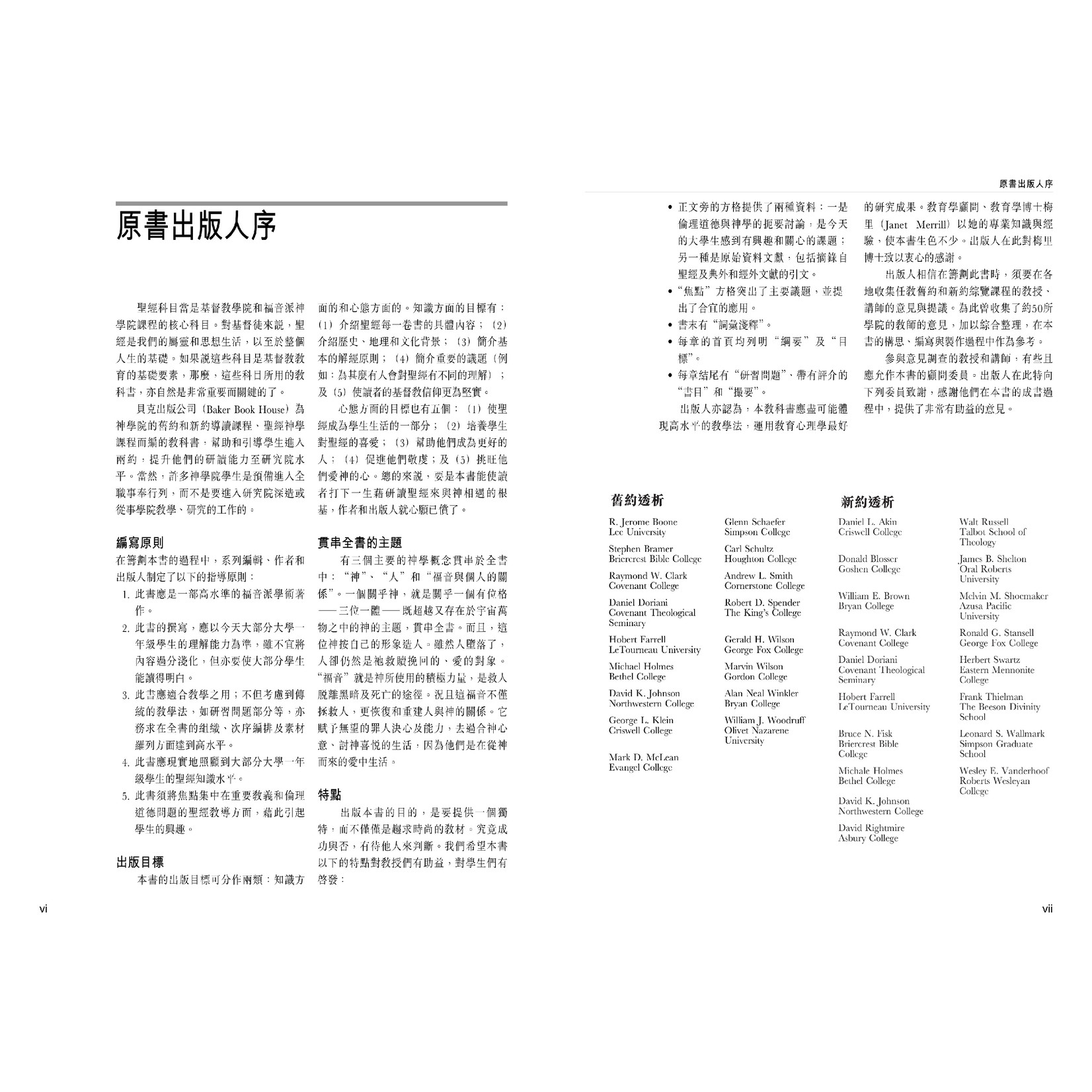 漢語聖經協會 Chinese Bible International 聖經透析:全方位研讀(繁體) Encountering the Old Testament and Encountering the New Testament