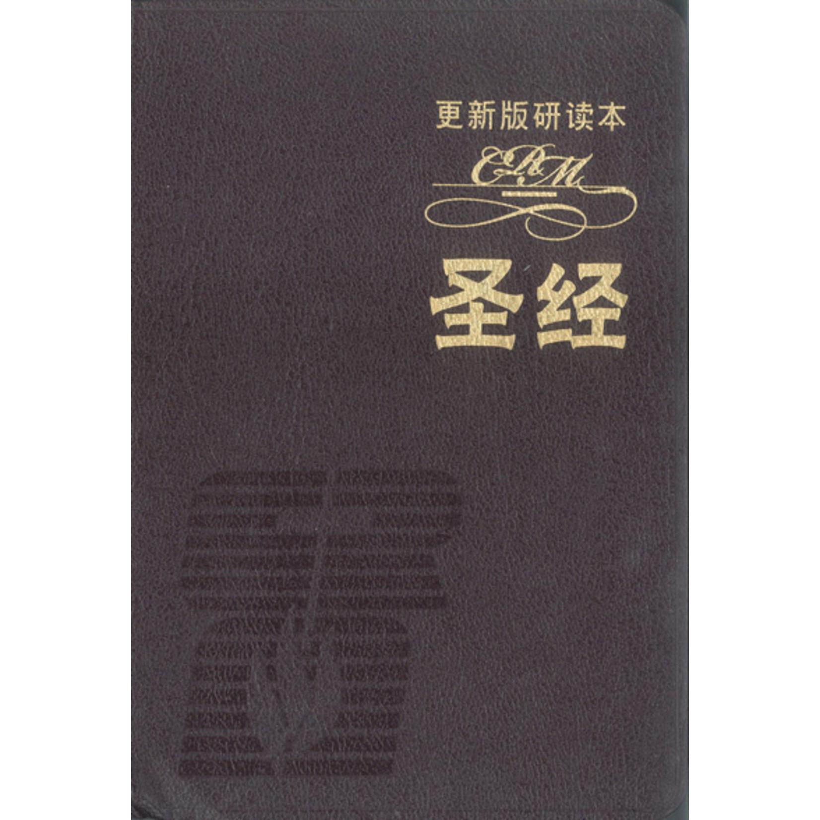 更新傳道會 Christian Renewal Ministries 更新版研讀本聖經.豪華本.紅色(簡體) CRM STUDY BIBLE(BURGUNDY/DELUXE)