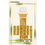 天道書樓 Tien Dao Publishing House 詮釋符類福音