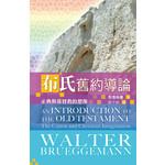 天道書樓 Tien Dao Publishing House 布氏舊約導論:正典與基督教的想像