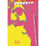 天道書樓 Tien Dao Publishing House 聖經文學與神學:詩篇與智慧文學
