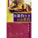 天道書樓 Tien Dao Publishing House 與新約作者同讀舊約:導論篇