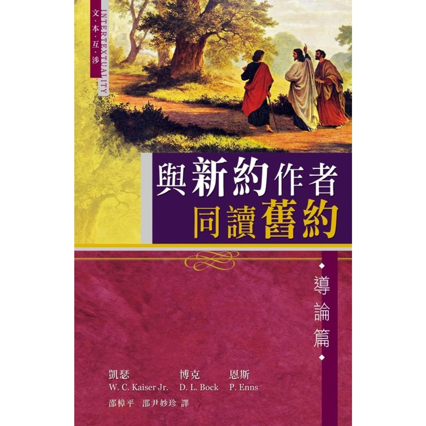 天道書樓 Tien Dao Publishing House 與新約作者同讀舊約:導論篇 Three Views on the New Testament Use of the Old Testament